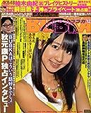BUBKA (ブブカ) 2011年 12月号 [雑誌]
