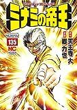 ミナミの帝王(135) (ニチブンコミックス)