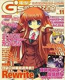 電撃G'smagazine (デンゲキジーズマガジン) 2008年 11月号 [雑誌]