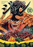 鉄鍋のジャン 12 (コミックフラッパー)