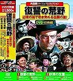 西部劇 パーフェクトコレクション 復讐の荒野 DVD10枚組 ACC-048