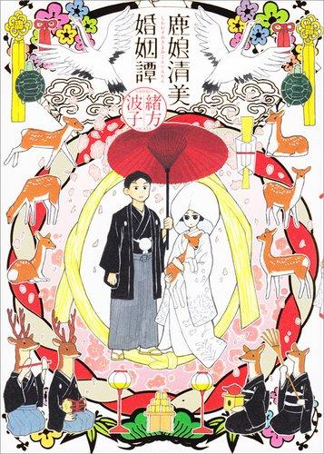 鹿娘清美婚姻譚 (ビームコミックス)