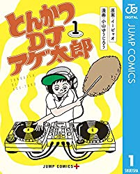 Amazon.co.jp: とんかつDJアゲ太郎 1 (ジャンプコミックスDIGITAL) 電子書籍: イーピャオ, 小山ゆうじろう: Kindleストア
