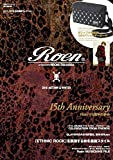 Roen produced by HIROMU TAKAHARA 15th Anniversary 2016 AUTUMN & WINTER (e-MOOK 宝島社ブランドムック)