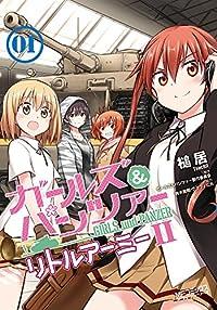 ガールズ&パンツァー リトルアーミーII (1) (MFコミックス アライブシリーズ)