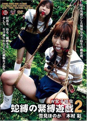 蛇縛の緊縛遊戯2 [DVD]