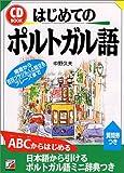 CD BOOK はじめてのポルトガル語 (アスカカルチャー)