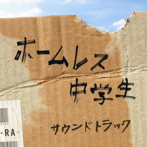 映画「ホームレス中学生」オリジナル・サウンドトラック