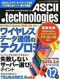 ASCII.technologies (アスキードットテクノロジーズ) 2010年 12月号 [雑誌]