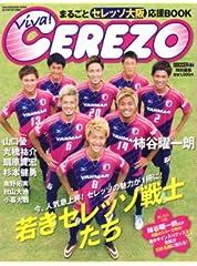 Viva! CEREZO―まるごとセレッソ大阪応援BOOK