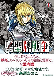 Fate/mahjong night 聖牌戦争 1 (星海社COMICS)