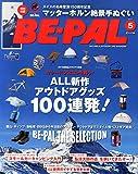 BE-PAL(ビ-パル) 2015年 05 月号 [雑誌]