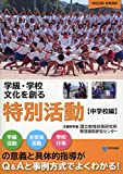 学級・学校文化を創る特別活動【中学校編】