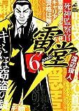 死神監察官雷堂 6 (ジャンプコミックスデラックス)