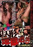 生人形地獄逝き VOL.1 HARUKI [DVD]