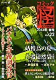 コミック怪 Vol.22 2013年 春号 (単行本コミックス)