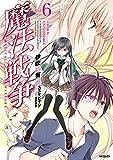 魔法戦争 (6) (MFコミックス ジーンシリーズ)