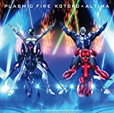 KOTOKO×ALTIMAの劇場版アクセル・ワールド主題歌「PLASMIC FIRE」
