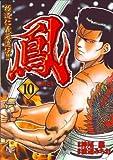 鳳 10 (ニチブンコミックス)
