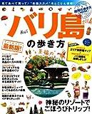 バリ島の歩き方 2014 (地球の歩き方ムック 海外 11)