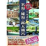 500円以下で入れる 北海道の名湯・秘湯・露天風呂