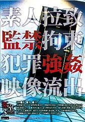 狂室3 異常性欲者から入手した犯罪記録映像 COMD-003 [DVD]