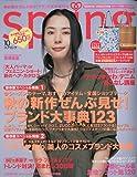 spring (スプリング) 2009年 10月号 [雑誌]