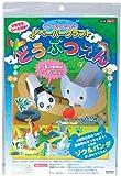【ペーパークラフト】パンダ&ゾウ(10入)  / お楽しみグッズ(紙風船)付きセット [おもちゃ&ホビー]