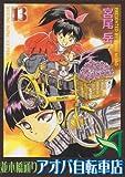 並木橋通りアオバ自転車店 (13) (YKコミックス (487))