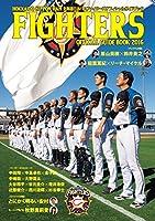 北海道日本ハムファイターズオフィシャルガイドブック2016