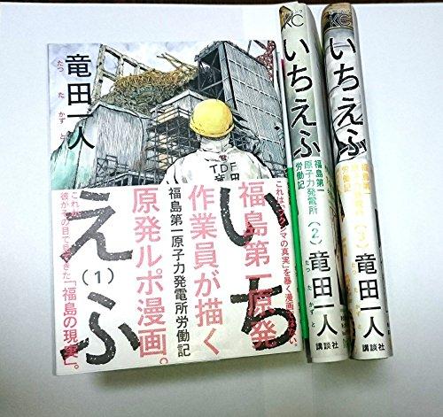 いちえふ コミック 1-3巻セット