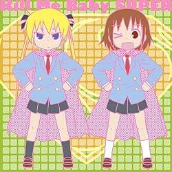ベストアルバムCD キルミーベイベー・スーパー