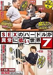 SEXのハードルが異常に低い世界7(湊莉久、高梨あゆみ!どちらか1人の直穿き生パンティ+証明チェキ付き!どちらのパンティが届くかお楽しみ!)(完全数量限定)[DVD]