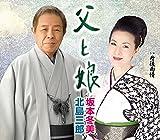 父と娘-北島三郎・坂本冬美