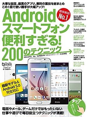 Androidスマートフォン便利すぎる!200のテクニック (超トリセツ)