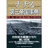 ナチス第三帝国事典