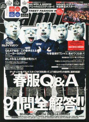 Samurai Magazine 2014年5月号 大きい表紙画像