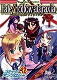 Fate/hollow ataraxiaコミックアンソロジー (12) (DNAメディアコミックス)