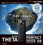 RICOH THETA パーフェクトガイド BOOK ONLY Version THETA S/m15両対応 (インプレスムック DCM MOOK)
