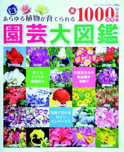園芸大図鑑 (ブティック・ムックno.996)