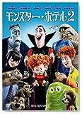 モンスター・ホテル2 [DVD]