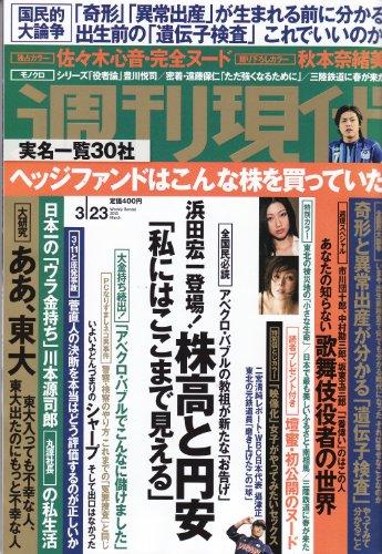 週刊現代2013年3月23日号 [雑誌][2013.3.11]