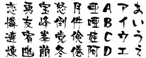 筆技名人フォント 流雅体 | 使用権フリーの筆文字フォント