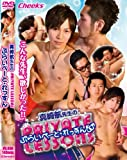 PRIVATE LESSONS-プライベート レッスン- [DVD]