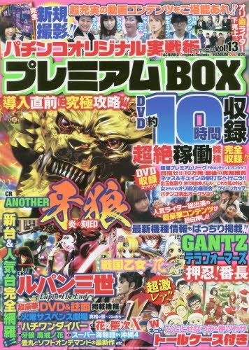 パチンコオリジナル実戦術 プレミアムBOX vol.13 (GW MOOK 318)