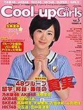 Cool-Up Girls (クールアップ ガールズ) vol.3 2014年 09月号 [雑誌]