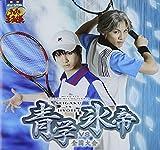 ミュージカル「テニスの王子様」全国大会 青学vs氷帝