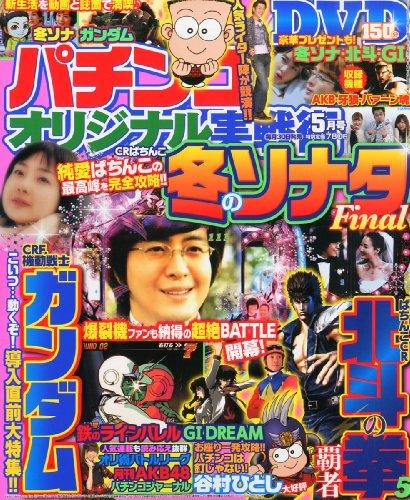 パチンコオリジナル実戦術 2013年 05月号 [雑誌]