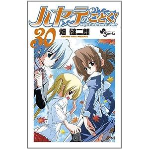 ハヤテのごとく! 30 ドラマCD付限定版 (小学館プラス・アンコミックスシリーズ)