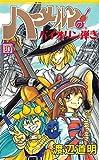 ハーメルンのバイオリン弾き 37巻 (ココカラコミックス)